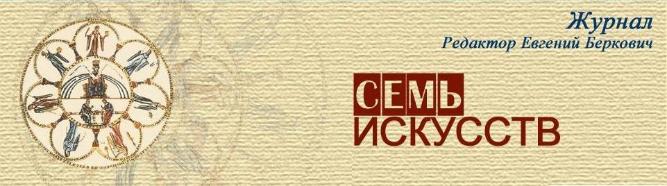 """Блоги журнала """"Семь искусств"""""""