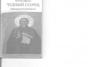 Книга Светланы Сафоновой - обложка
