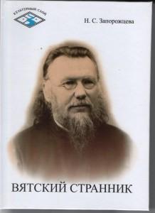 обложка книги о Блинове