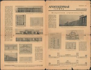 Архитектурная газета, прилоюжение к N2, 03.01.1937 г.
