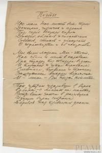 Автограф обсуждаемого стихотворения