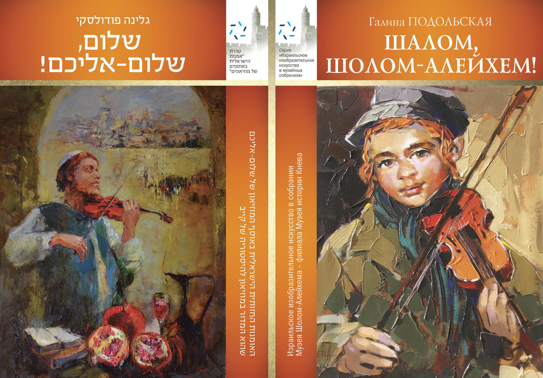 Обложка каталога выставки в музее Шалом Алейхема в Киеве 584cbf4314290
