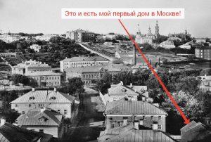Мой первый дом в Москве
