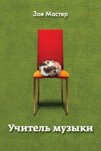 Zoya Master - Book Paperback